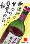 Wine070109