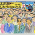 keikoさんの絵封筒(9) ~集合写真