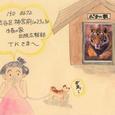 Keikoさんの絵封筒(3) ~ベンガルトラ