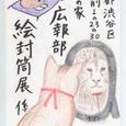 木綿豆腐さんの絵封筒(1)