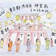 木綿豆腐さんの絵封筒(4)