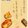 MTさんの絵封筒(1) ~煎餅
