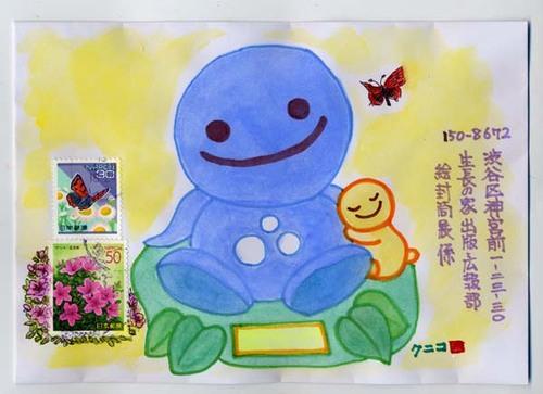 クニコさんの絵封筒(1) ~癒しの人形