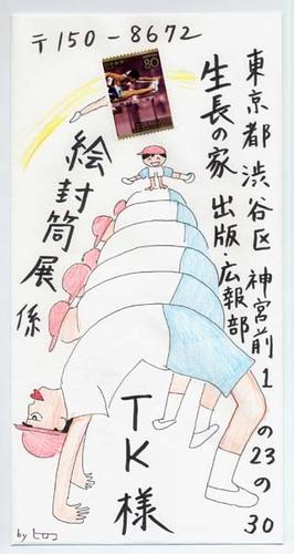 木綿豆腐さんの絵封筒(2)