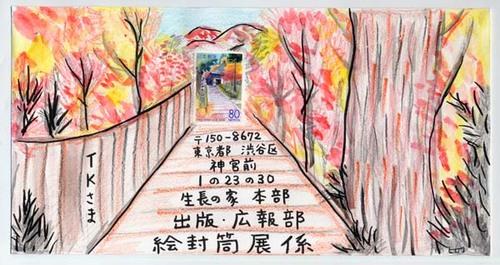 木綿豆腐さんの絵封筒(5)