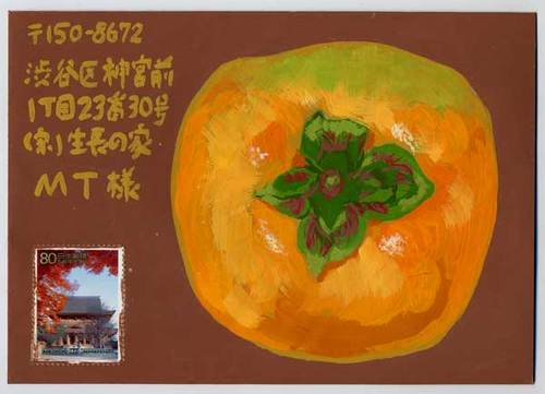 TKの絵封筒(11) ~富有柿(表面)
