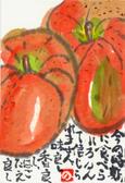 七福字さんの絵てがみ ~りんご