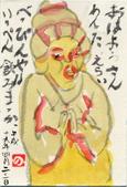 七福字さんの絵てがみ『人形』