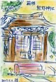 れんげさんの絵てがみ ~箱根・熊野神社