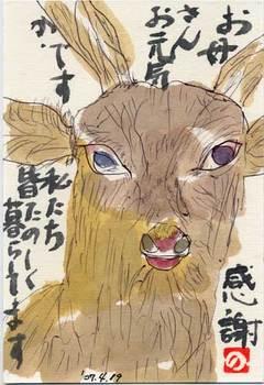 七福字さんの絵てがみ ~シカ