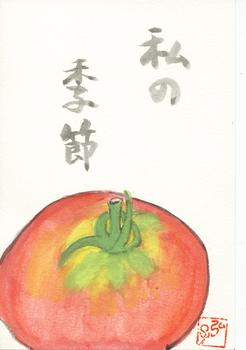 弘子さんの絵てがみ ~私の季節