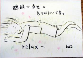 木綿豆腐さんの絵てがみ ~睡眠