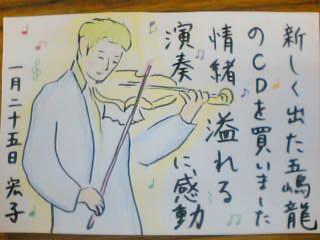 木綿豆腐さんの絵てがみ