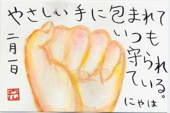 木綿豆腐さんの絵てがみ(1)