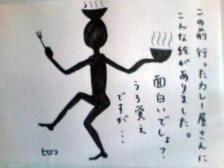 木綿豆腐さんの絵てがみ ~カレー
