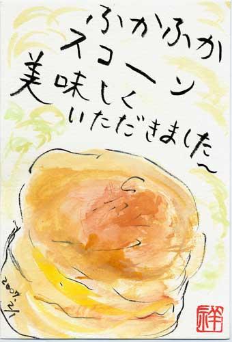れんげさんの絵てがみ~手作りスコーン