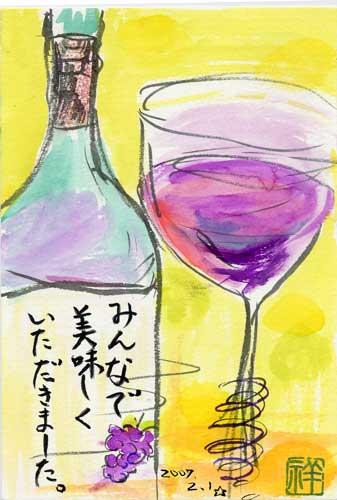 れんげさんの絵てがみ~ワイン