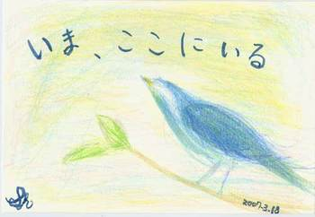 れんげさんの絵てがみ ~青い鳥
