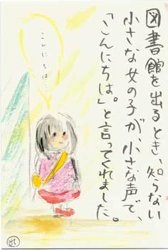 れんげさんの絵てがみ ~小さな女の子