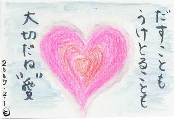 SUSUさんの絵てがみ(1)~ハート