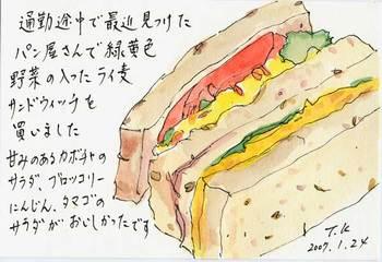 ライ麦のサンドウィッチ