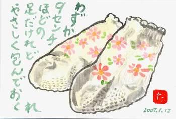 小さな靴下
