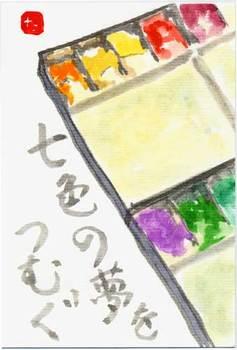 七色の夢をつむぐ