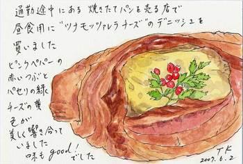 ツナモッツァレラチーズ・デニッシュ
